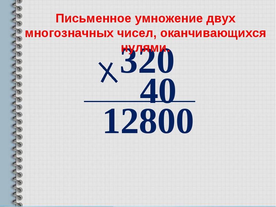 Письменное умножение двух многозначных чисел, оканчивающихся нулями.
