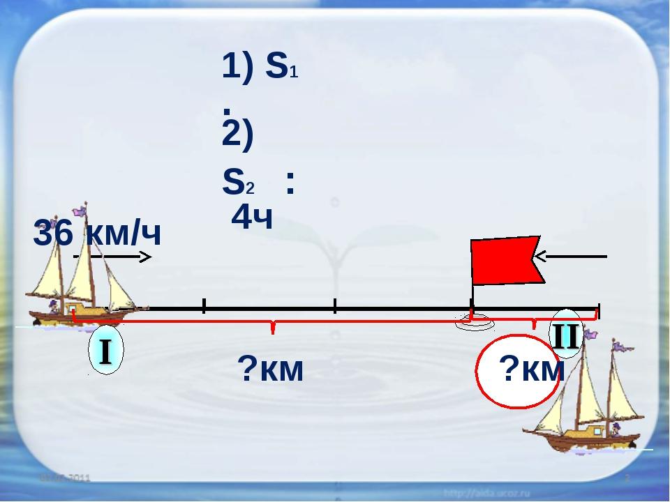 36 км/ч 4ч ?км ?км 1) S1 ∙ 2) S2 :
