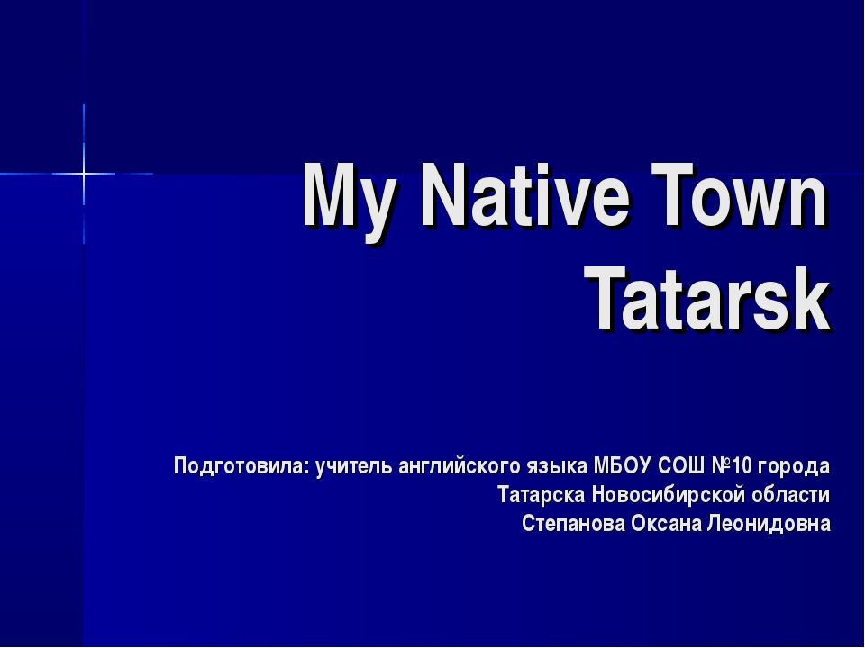 My Native Town Tatarsk Подготовила: учитель английского языка МБОУ СОШ №10 го...