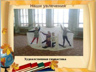 Наши увлечения Художественная гимнастика