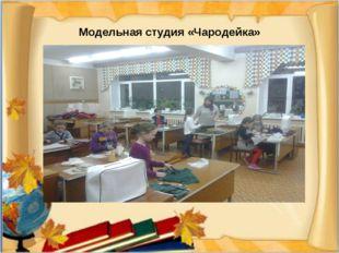 Модельная студия «Чародейка»