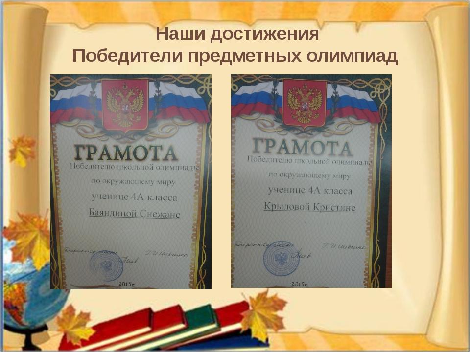 Наши достижения Победители предметных олимпиад
