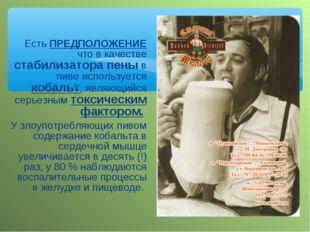 Есть ПРЕДПОЛОЖЕНИЕ что в качестве стабилизатора пены в пиве используется коб
