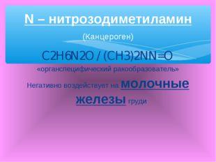 C2H6N2O / (CH3)2NN=O «органспецифический ракообразователь» Негативно воздейст