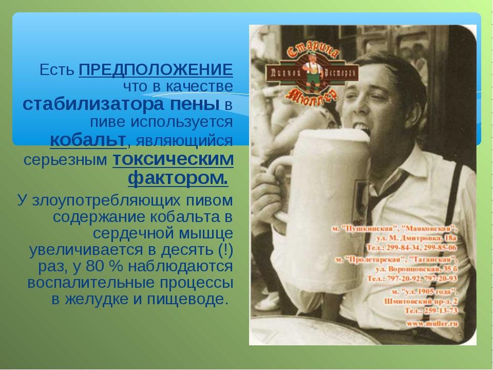 Есть ПРЕДПОЛОЖЕНИЕ что в качестве стабилизатора пены в пиве используется коб...