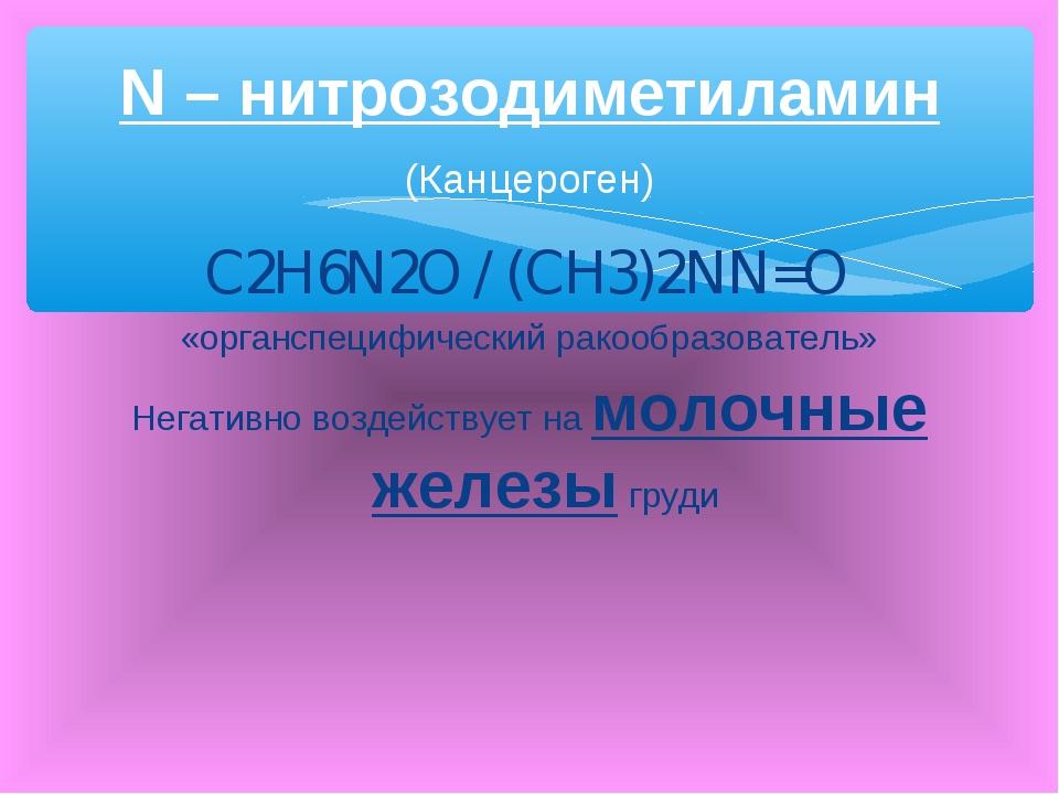 C2H6N2O / (CH3)2NN=O «органспецифический ракообразователь» Негативно воздейст...