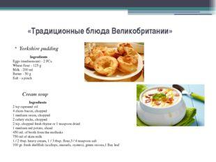 «Традиционные блюда Великобритании» Yorkshire pudding Ingredients Eggs (mediu