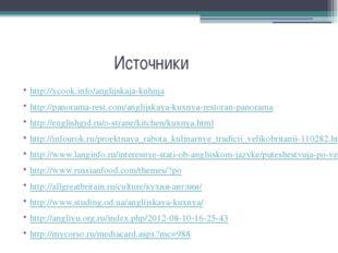 Источники http://xcook.info/anglijskaja-kuhnja http://panorama-rest.com/angli
