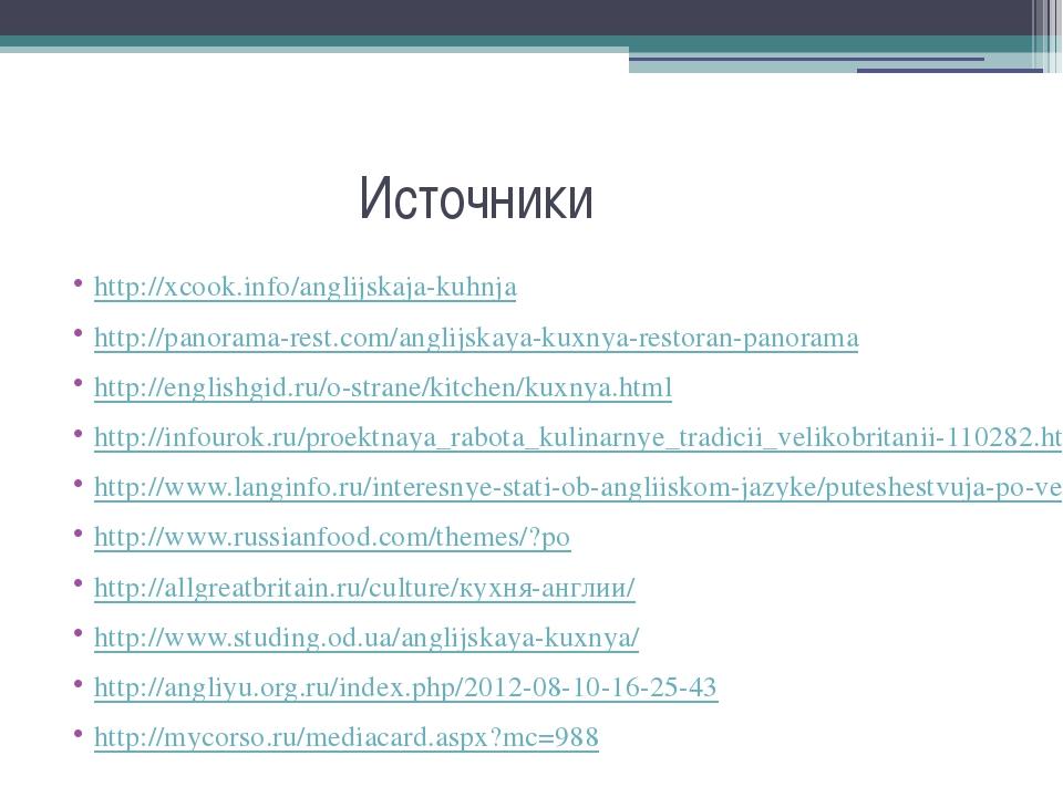 Источники http://xcook.info/anglijskaja-kuhnja http://panorama-rest.com/angli...