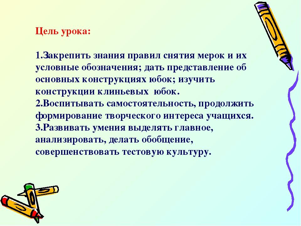 Цель урока: 1.Закрепить знания правил снятия мерок и их условные обозначения;...