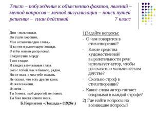 Текст – побуждение к объяснению фактов, явлений – метод вопросов – метод визу