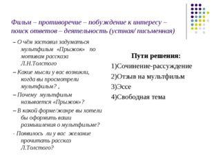 Фильм – противоречие – побуждение к интересу – поиск ответов – деятельность (