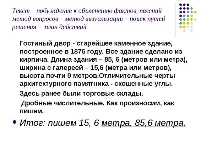 Текст – побуждение к объяснению фактов, явлений – метод вопросов – метод визу...