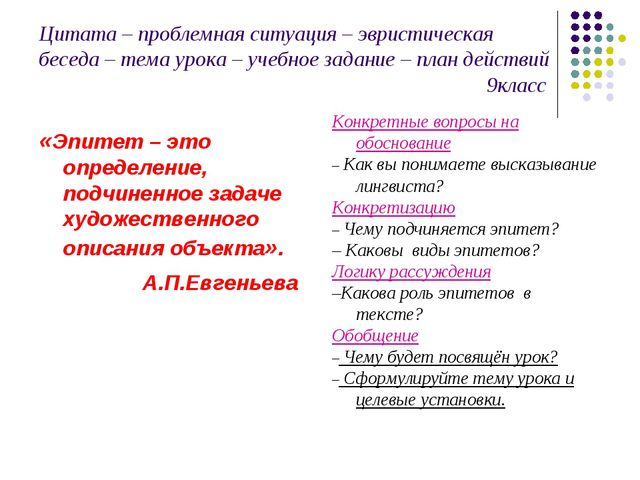 Цитата – проблемная ситуация – эвристическая беседа – тема урока – учебное за...