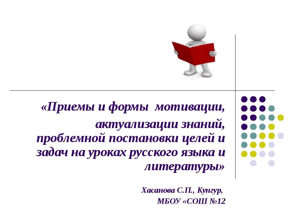 «Приемы и формы мотивации, актуализации знаний, проблемной постановки целей...