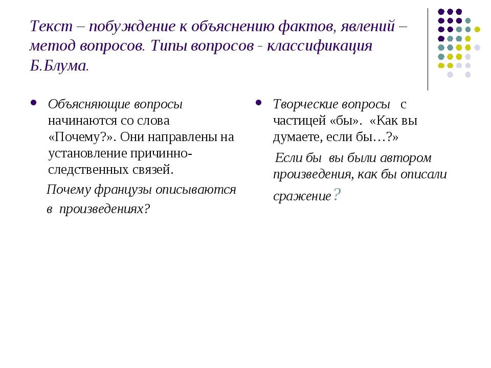 Текст – побуждение к объяснению фактов, явлений – метод вопросов. Типы вопрос...