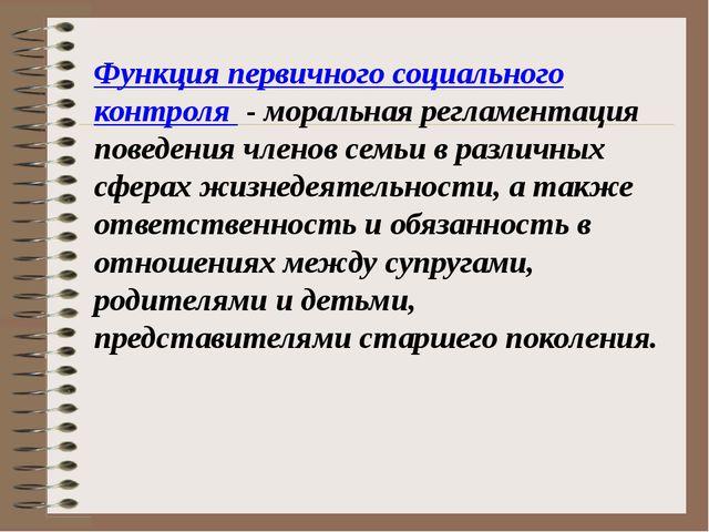 Функция первичного социального контроля - моральная регламентация поведения ч...