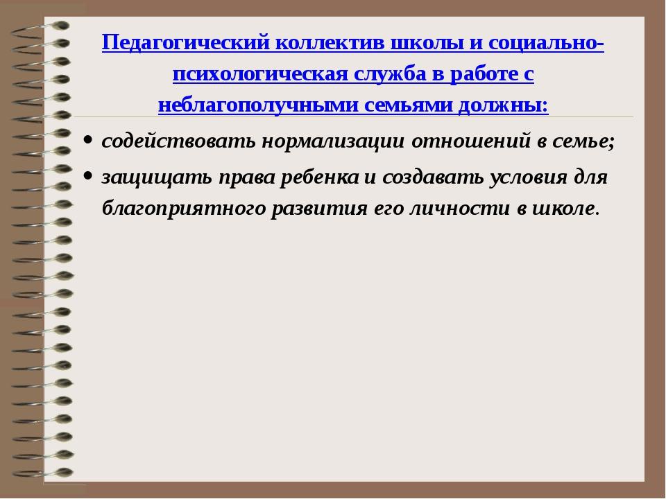 Педагогический коллектив школы и социально-психологическая служба в работе с...