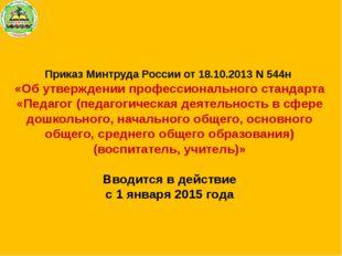 Приказ Минтруда России от 18.10.2013 N 544н «Об утверждении профессиональног