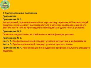 6. Заключительные положения Приложения Приложение № 1. Расширенный, ориентир