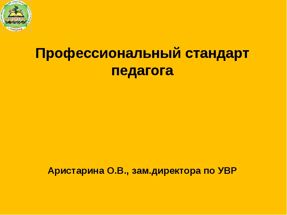 Профессиональный стандарт педагога Аристарина О.В., зам.директора по УВР