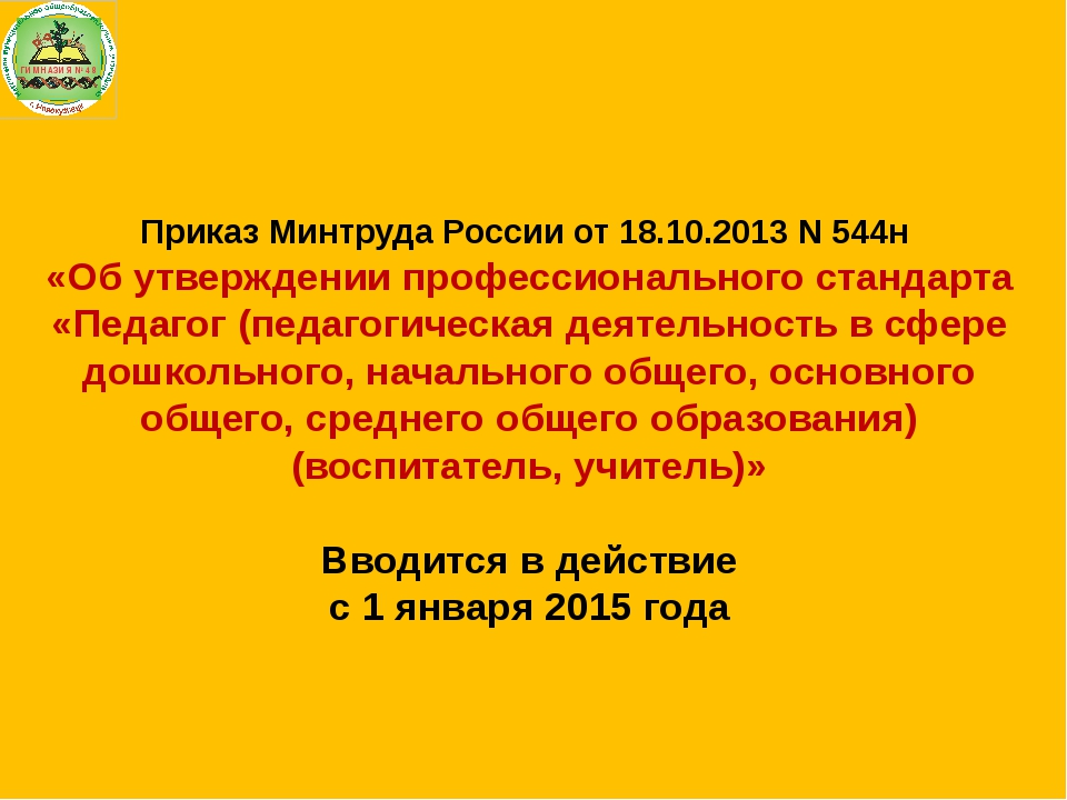 Приказ Минтруда России от 18.10.2013 N 544н «Об утверждении профессиональног...