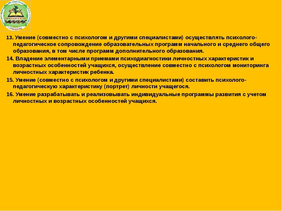 13. Умение (совместно с психологом и другими специалистами) осуществлять пси...