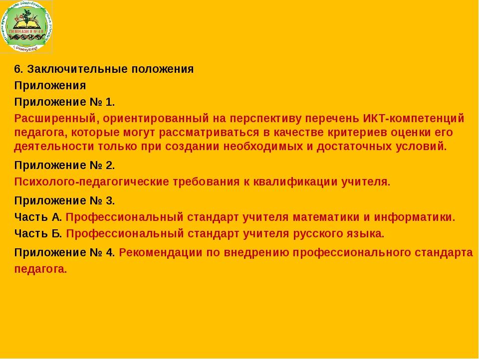 6. Заключительные положения Приложения Приложение № 1. Расширенный, ориентир...