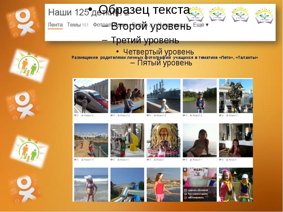 Размещение родителями личных фотографий учащихся в тематике «Лето», «Таланты»
