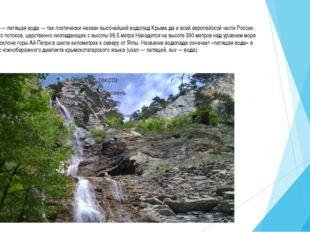 Учан-Су — летящая вода — так поэтически назван высочайший водопад Крыма да и