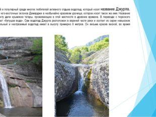 Широко известный и популярный среди многих любителей активного отдыха водопад