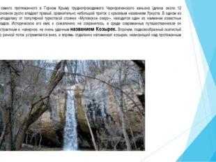 Немного выше самого протяженного в Горном Крыму труднопроходимого Чернореченс