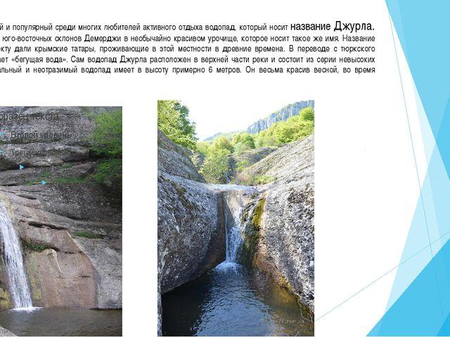 Широко известный и популярный среди многих любителей активного отдыха водопад...