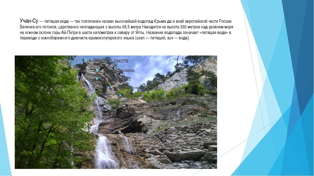 Учан-Су — летящая вода — так поэтически назван высочайший водопад Крыма да и...