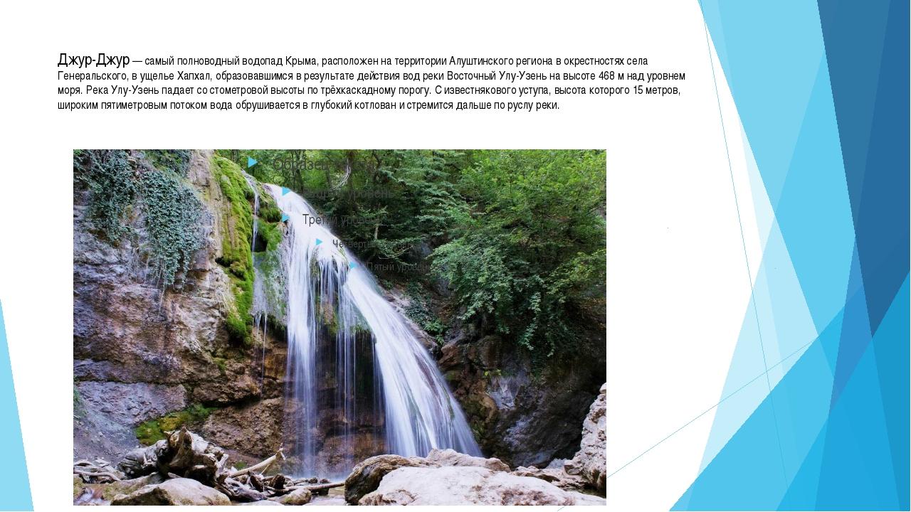 Джур-Джур — самый полноводный водопад Крыма, расположен на территории Алуштин...