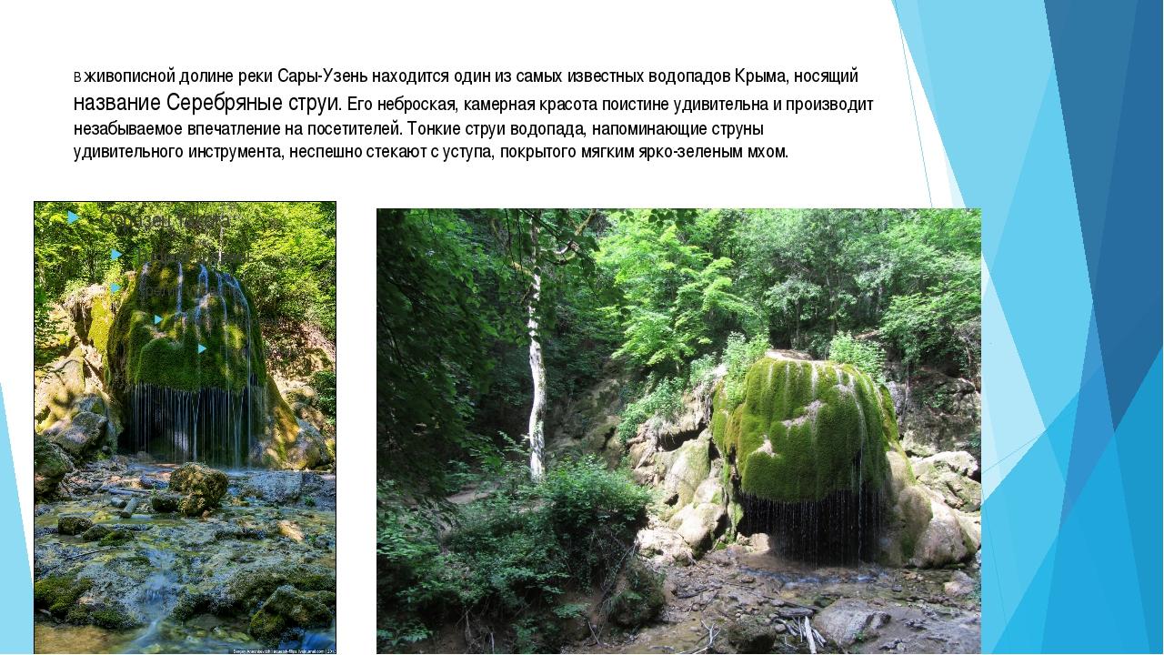 Вживописной долине реки Сары-Узень находится один из самых известных водопад...