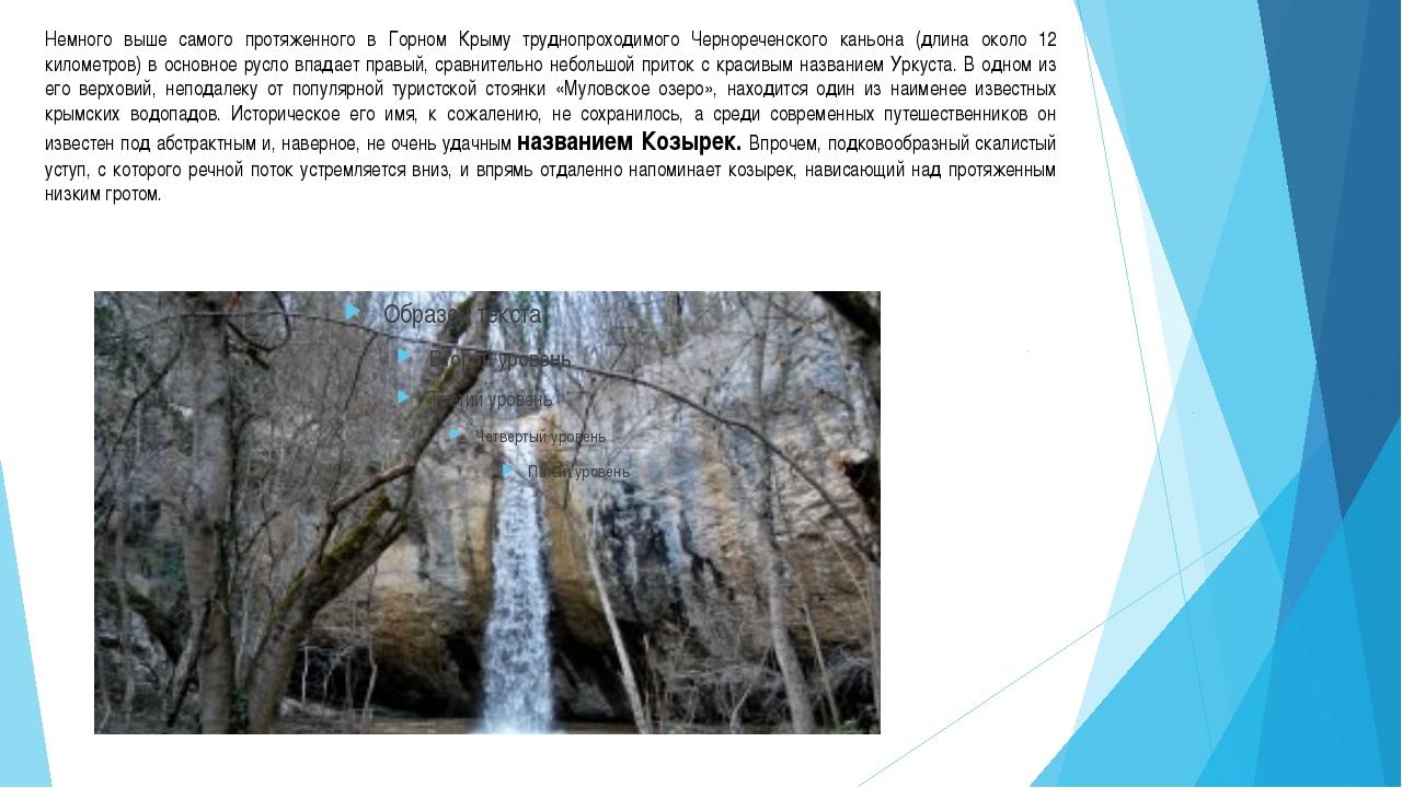 Немного выше самого протяженного в Горном Крыму труднопроходимого Чернореченс...