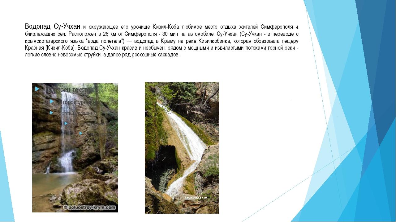 Водопад Су-Учхан и окружающее его урочище Кизил-Коба любимое место отдыха жит...