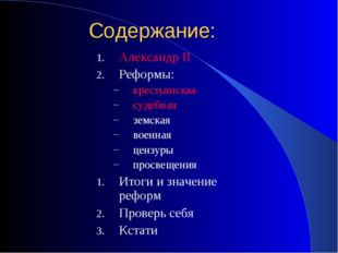 Содержание: Александр II Реформы: крестьянская судебная земская военная цензу