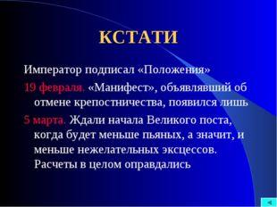 КСТАТИ Император подписал «Положения» 19 февраля. «Манифест», объявлявший об