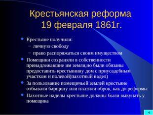 Крестьянская реформа 19 февраля 1861г. Крестьяне получили: личную свободу пра