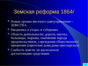 Земская реформа 1864г Новые органы местного самоуправления – ЗЕМСТВА Вводилис