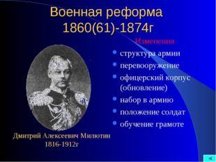 Военная реформа 1860(61)-1874г Изменения структура армии перевооружение офице