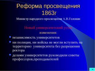 Реформа просвещения 1863г Министр народного просвещения А.В.Головин Новый уни