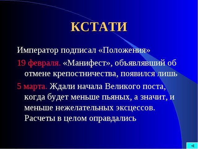 КСТАТИ Император подписал «Положения» 19 февраля. «Манифест», объявлявший об...