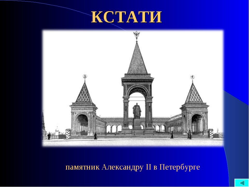 КСТАТИ памятник Александру II в Петербурге