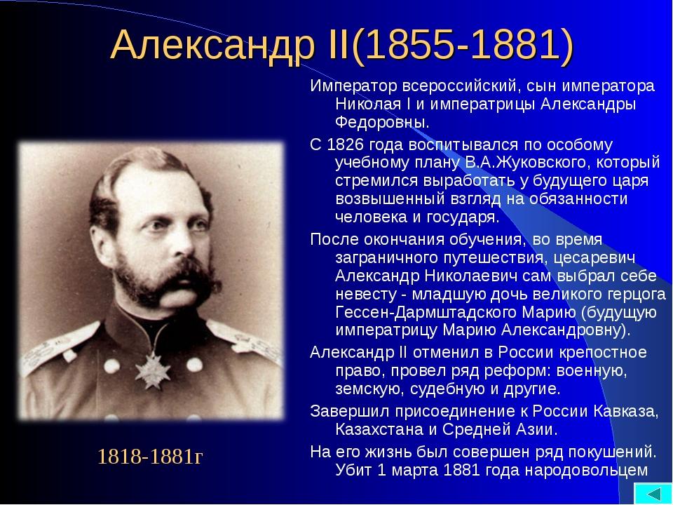 Александр II(1855-1881) Император всероссийский, сын императора Николая I и и...
