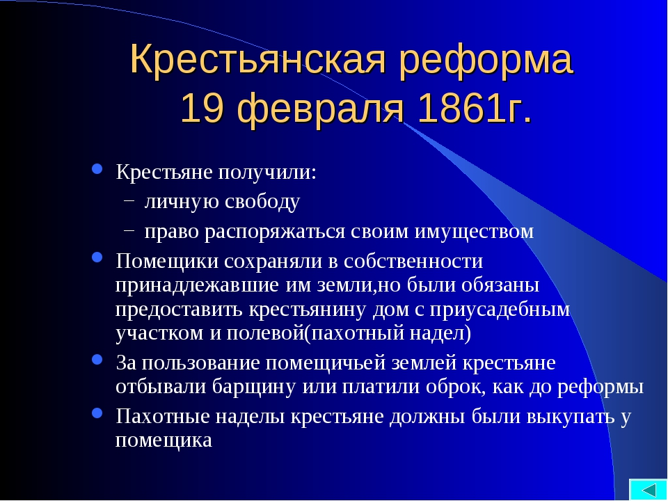 Крестьянская реформа 19 февраля 1861г. Крестьяне получили: личную свободу пра...