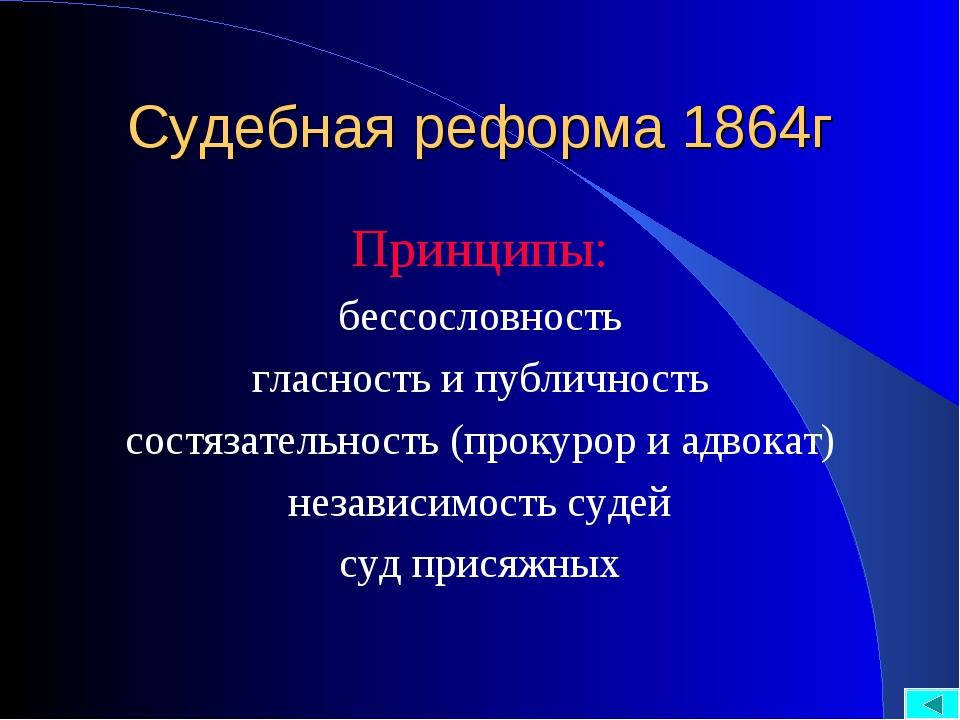 Судебная реформа 1864г Принципы: бессословность гласность и публичность состя...