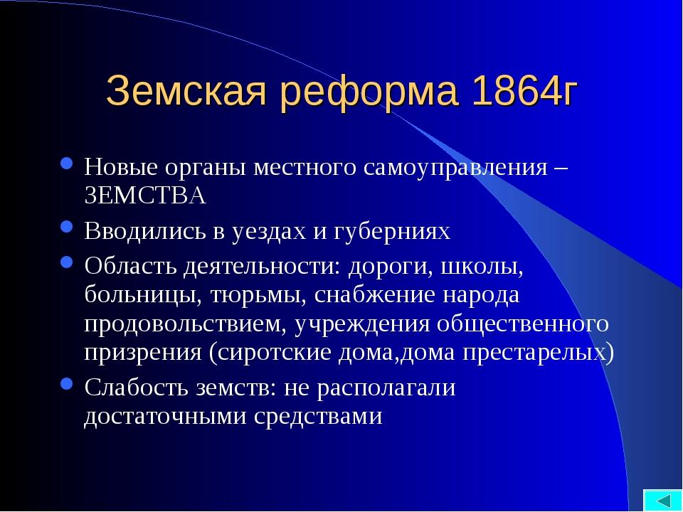 Земская реформа 1864г Новые органы местного самоуправления – ЗЕМСТВА Вводилис...